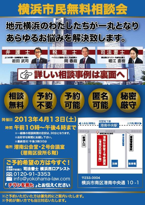 http://yokohama1st-law.com/column/omote.jpg