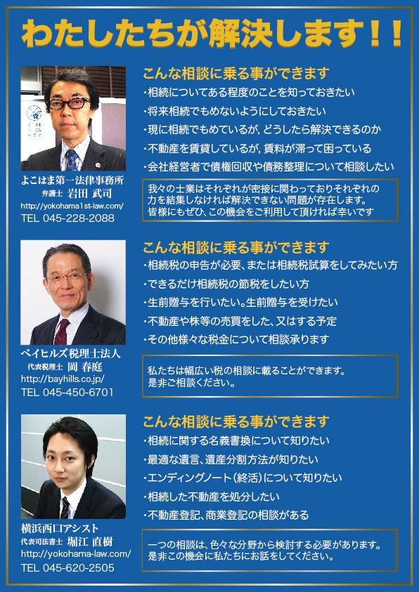http://yokohama1st-law.com/column/ura.jpg
